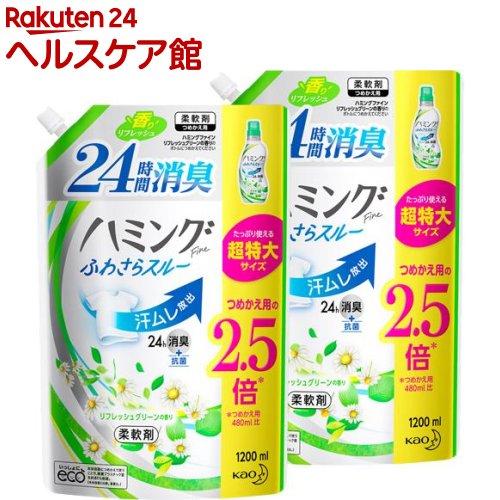 ハミング ファイン 柔軟剤 リフレッシュグリーンの香り 詰め替え 特大サイズ(1200mL*2コセット)【ハミング】[FINE 防臭 つめかえ 詰替 液体 まとめ買い]