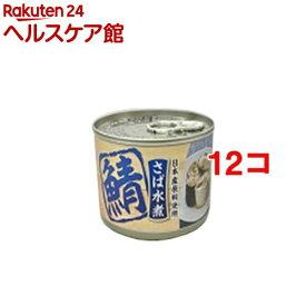 さば水煮缶(160g*12コセット)