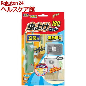 Wトラップ 虫よけセット 180日用 玄関+あみ戸用(1セット)【Wトラップ】