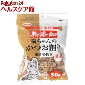 ペットイート 猫ちゃんのかつお削り(50g)【ペットイート】