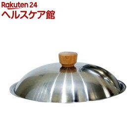極ジャパン ステンレスカバー 26cm(1コ入)