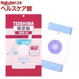 東芝 トリプル紙パック シール弁付 VPF-5(5枚入)【東芝(TOSHIBA)】
