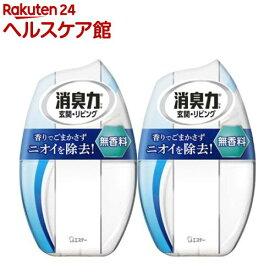 お部屋の消臭力 消臭芳香剤 部屋用 無香料(400mL*2コセット)【消臭力】