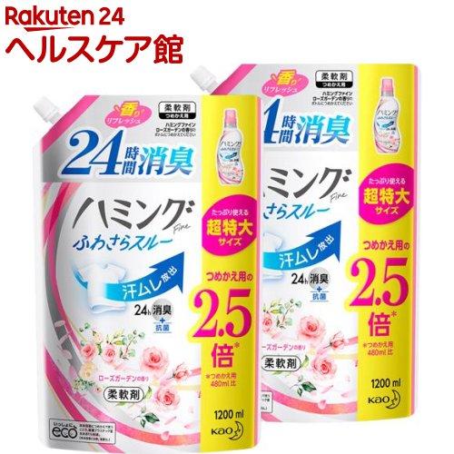 ハミング ファイン 柔軟剤 ローズガーデンの香り詰め替え 特大サイズ(1200mL*2コセット)【ハミング】[FINE 防臭 つめかえ 詰替 液体 まとめ買い]