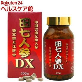 田七人参DX(360粒)【ユウキ製薬(サプリメント)】