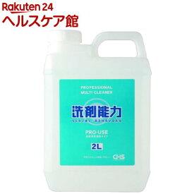 洗剤能力プロ 濃縮タイプ(2L)【洗剤能力】