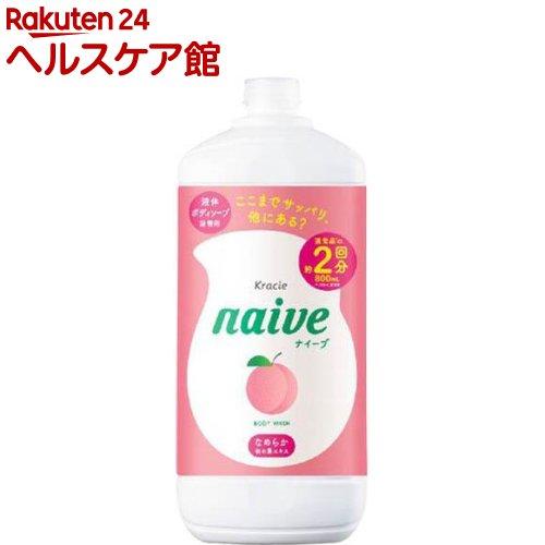 ナイーブ ボディソープ 桃の葉エキス配合 詰替用(800mL)【ナイーブ】