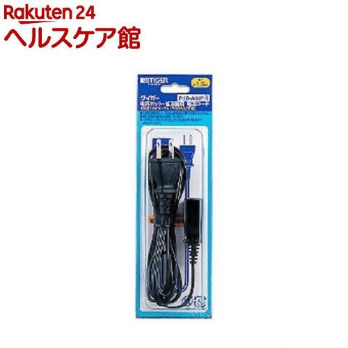 タイガー 加湿器・電気ポット用電源コード PKD-A007 K(1コ入)【タイガー(TIGER)】