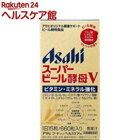 スーパービール酵母V(660粒入)【スーパービール酵母】