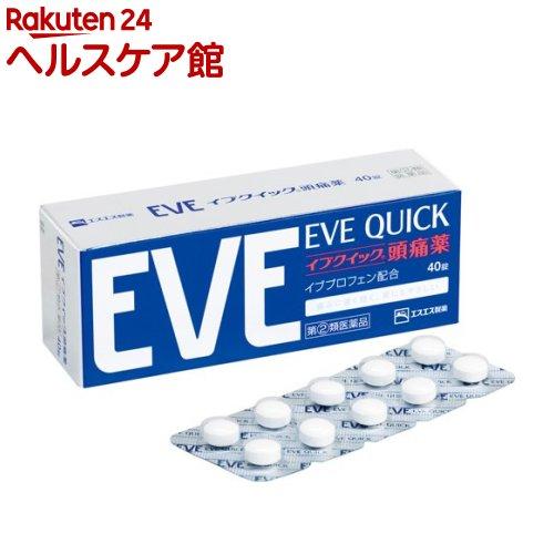 【第(2)類医薬品】イブクイック 頭痛薬(セルフメディケーション税制対象)(40錠)【イブ(EVE)】