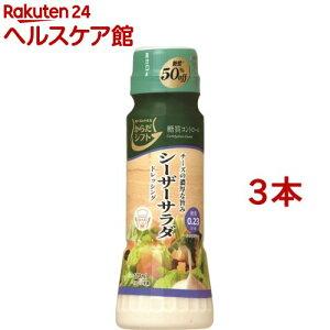 からだシフト 糖質コントロール シーザーサラダドレッシング(170ml*3コセット)【からだシフト】