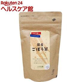 国産ごぼう茶(1g*50袋入)