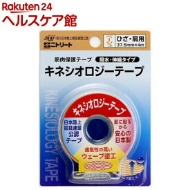 ニトリート キネシオロジーテープ ベージュ ひざ・肩用 37.5mmX4m NKH-BP37(1巻)【ニトリート】
