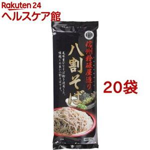 麺有楽 信州粉碾屋造り 八割そば(250g*20袋セット)【麺有楽】