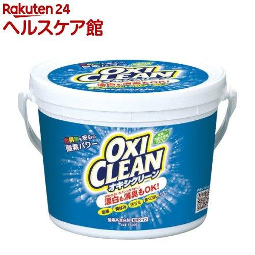 オキシクリーン(1.5kg)【オキシクリーン(OXI CLEAN)】【送料無料】