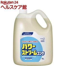 花王プロフェッショナル パワーストリームコンク 業務用(5L)【花王プロフェッショナル】