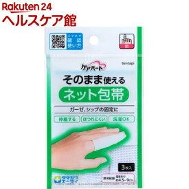 ケアハート そのまま使えるネット包帯 指(3個入)【ケアハート】