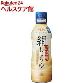 ヤマサ 絹しょうゆ(450ml)[醤油]