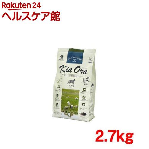 キアオラ ドッグフード ラム(2.7kg)