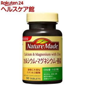 ネイチャーメイド カルシウム・マグネシウム・亜鉛(90粒入)【ネイチャーメイド(Nature Made)】
