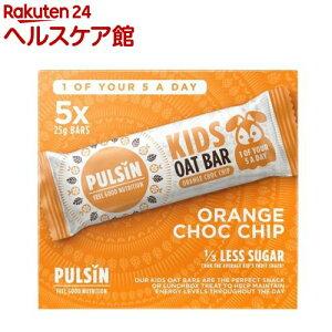パルサン フルーティーオーツバー オレンジチョコチップ マルチパック(25g*5本入)【パルサン】