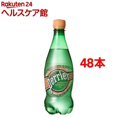 ペリエ ピンクグレープフルーツ ペットボトル (無果汁・炭酸水)(500mL*24本入*2コセット)【ペリエ(Perrier)】[ミネラルウォーター 水 48本入]