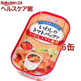 キョクヨー いわしのトマトパッツァ(90g*6コ)[缶詰]