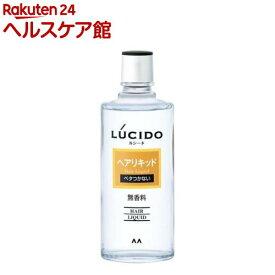 ルシード ヘアリキッド(200ml)【ルシード(LUCIDO)】