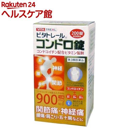 【第3類医薬品】ビタトレール コンドロ錠(200錠)【ビタトレール】【送料無料】