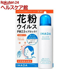 イハダ アレルスクリーン EX(100g)【slide_b2】【イハダ】