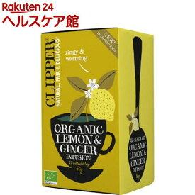 クリッパー オーガニック ハーブティー レモン&ジンジャー(50g)【クリッパー】