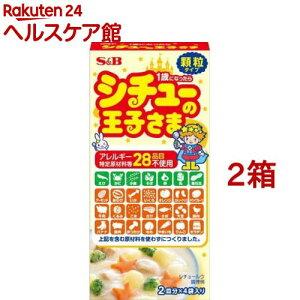 シチューの王子さま 顆粒(アレルギー特定原材料等27品目不使用)(2皿分*4袋入*2箱セット)