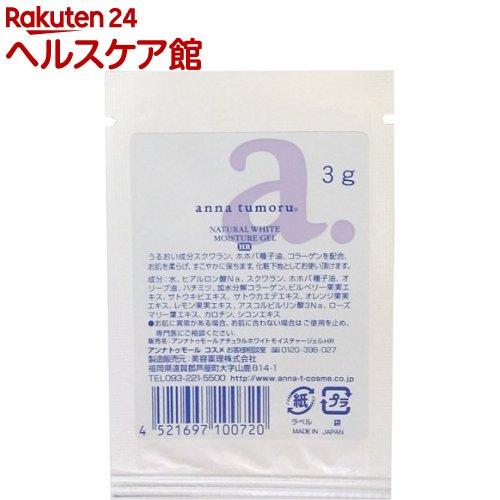 アンナトゥモール ナチュラルホワイトモイスチャージェル HR お試し用(3g)【アンナトゥモール】