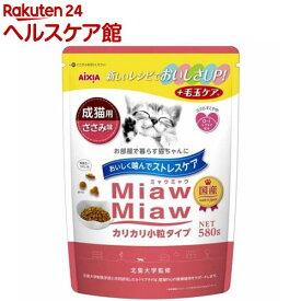 ミャウミャウ カリカリ小粒タイプ ミドル ささみ味(580g)【more20】【ミャウミャウ(Miaw Miaw)】[キャットフード]