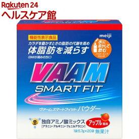 ヴァーム スマートフィットパウダー アップル風味(5.7g*20袋入)【ヴァーム(VAAM)】
