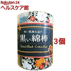 抗菌 スパイラル 黒い綿棒(110本入*3コセット)