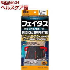 フェイタス メディカルサポーター 腰用 LLサイズ ブラック(1枚)【フェイタス】