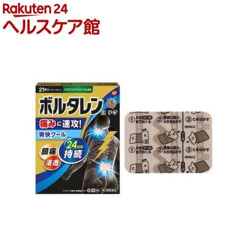 【第2類医薬品】ボルタレンEX テープ(セルフメディケーション税制対象)(21枚入)【8_k】【ボルタレン】