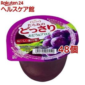 たらみのどっさり ぶどう&アロエ(230g*48個セット)【たらみ】