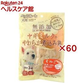 無添加 ヤギミルクでやわらか煮込み鶏 むねにく(20g*3袋入*60セット)【ペッツルート 無添加(Mutenka)】