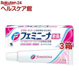 【第2類医薬品】小林製薬 フェミニーナ軟膏S(15g*3箱セット)【フェミニーナ】
