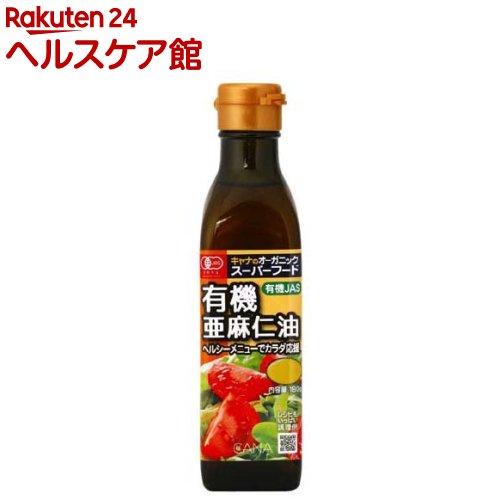 CANA(キャナ) 有機亜麻仁油(180g)【CANA(キャナ)】【送料無料】