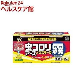 虫コロリ ノンスモーク 霧タイプ 殺虫&侵入防止(100ml*2コ入)【虫コロリ】