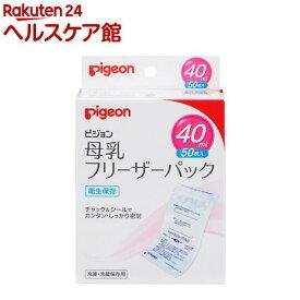 ピジョン 母乳フリーザーパック 40ml(50枚入)【ピジョン】