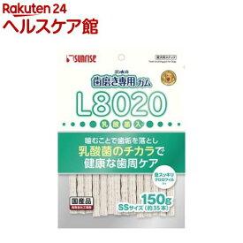 サンライズ ゴン太の歯磨き専用ガム SSサイズ L8020乳酸菌入り クロロフィル入り(150g)【ゴン太】