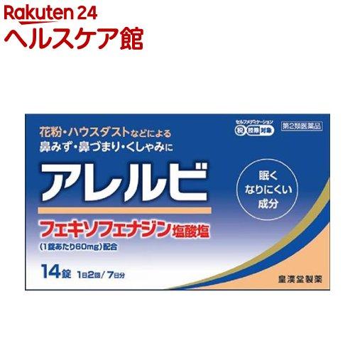 【第2類医薬品】アレルビ(セルフメディケーション税制対象)(14錠)【アレルビ】