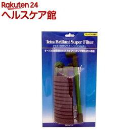 テトラ ブリラントスーパーフィルター(1コ入)【Tetra(テトラ)】