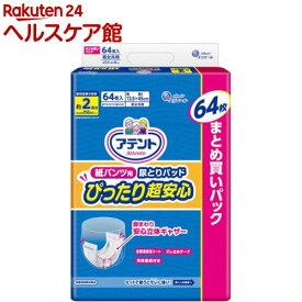 アテント 紙パンツ用 尿とりパッド 2回吸収 13.5*45cm パンツ式用 大容量(64枚入)【アテント】