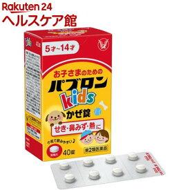 【第2類医薬品】パブロンキッズ かぜ錠(40錠)【パブロン】