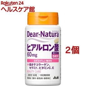 ディアナチュラ ヒアルロン酸(60粒*2コセット)【Dear-Natura(ディアナチュラ)】